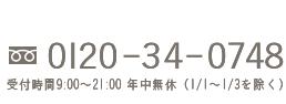 ご購入金額 5,000円以上送料無料 お電話でのご注文お問い合わせは0120-34-0748