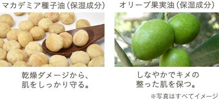 マカデミア種子油(保湿成分):乾燥ダメージから肌をしっかり守る。 オリーブ果実油(保湿成分):しなやかでキメの整った肌を保つ。