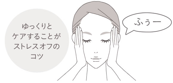 ゆっくりとケアすることがストレスオフのコツ