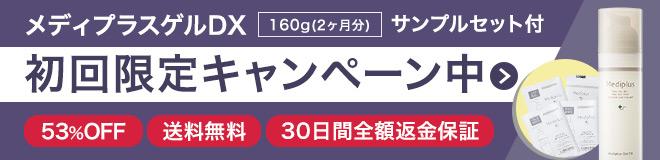 メディプラスゲルDX 160g(2ヵ月分)サンプルセット付 初回限定キャンペーン中