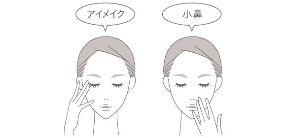 アイメイク・小鼻