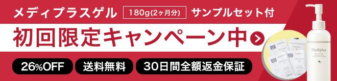 メディプラスゲル 初回限定 2,980円(税込)