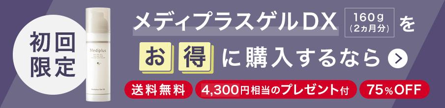 メディプラスゲルDX 160g(2ヵ月分)をお得に購入するなら 送料無料 4,300円相当のプレゼント付 75%OFF