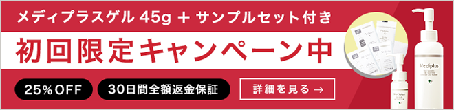 メディプラスゲル+サンプルセット付き 初回限定キャンペーン中