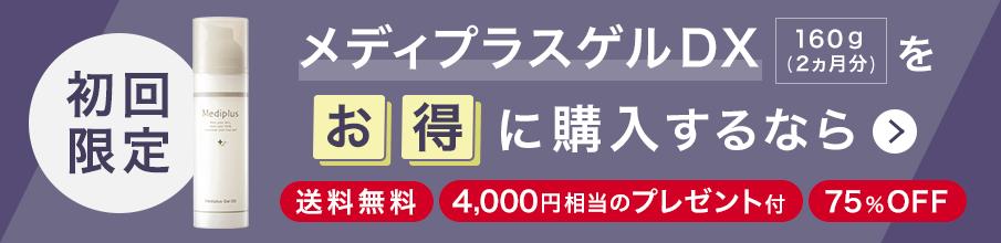 本当にエイジングケアもこれ1本で大丈夫なんです。日本一売れているセラミドオールインワンゲル メディプラスDX 160g 初回限定75%OFF&送料無料 4000円相当のプレゼント付き