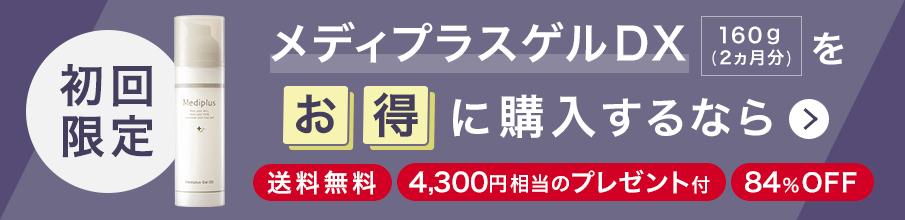 メディプラスゲルDX 160g(2ヵ月分)をお得に購入するなら 送料無料 4,300円相当のプレゼント付 84%OFF